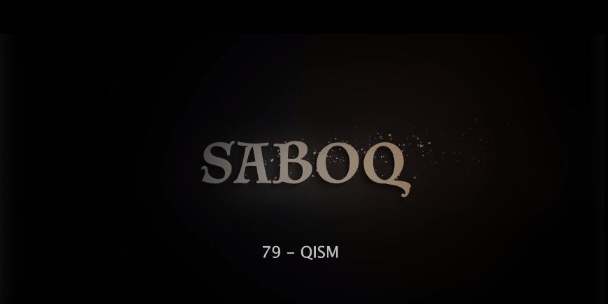 Saboq (o'zbek serial) Сабок (узбек сериал) 79-qism