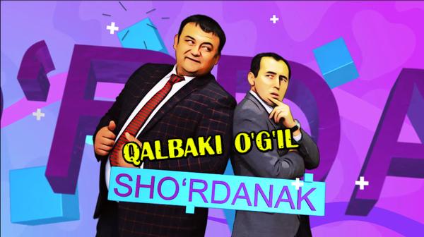 Sho'rdanak - Qalbaki o'g'il Шурданак - Калбаки угил (hajviy ko'rsatuv)