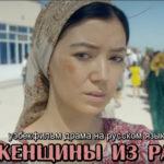Женщины из рая | Маъсума (узбекфильм на русском языке)