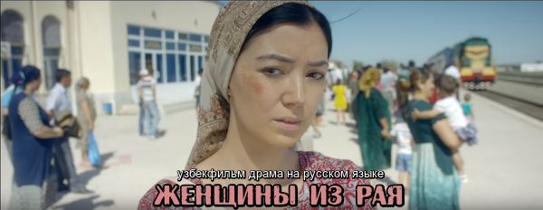 Женщины из рая Маъсума (узбекфильм на русском языке)