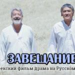 Завещание | Васият узбекфильм на русском языке