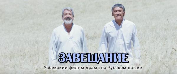 Завещание Васият узбекфильм на русском языке