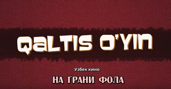 На грани фола (Узбек кино) l Qaltis o'yin (O'zbekfilm)