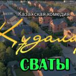 """Казахский Фильм """"Кудалар-Сваты"""""""
