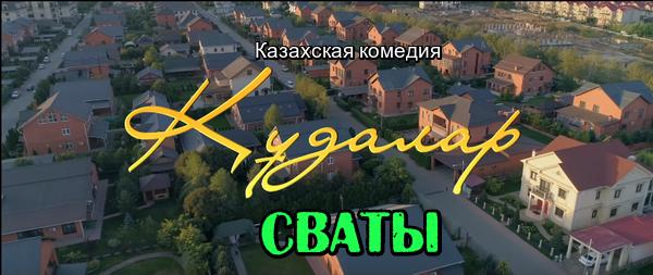 Семейная Казахская комедияКудалар-Сваты
