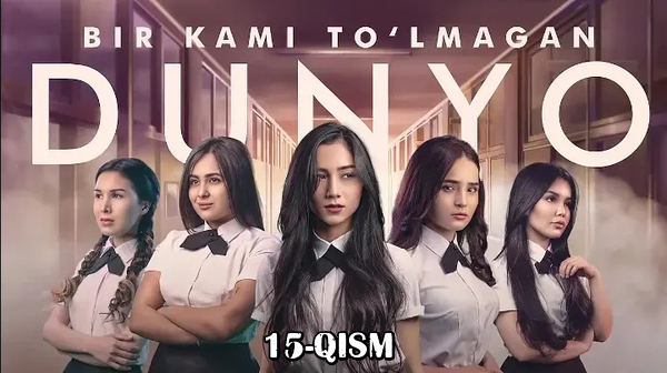 Bir kami to'lmagan dunyo (o'zbek serial) Бир ками тўлмаган дунё (узбек сериал) 15-qism