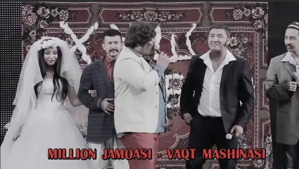 Million jamoasi - Vaqt mashinasi Миллион жамоаси - Вакт машинаси