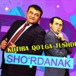 Sho'rdanak - Kotiba qo'lga tushdi | Шурданак - Котиба кулга тушди (hajviy ko'rsatuv)