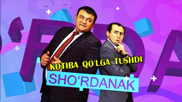Sho'rdanak - Kotiba qo'lga tushdi Шурданак - Котиба кулга тушди (hajviy ko'rsatuv)
