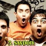 3 Savdoiy (hind kino o'zbek tilida)