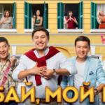 Гудбай, мой бай.Казахстанский фильм.