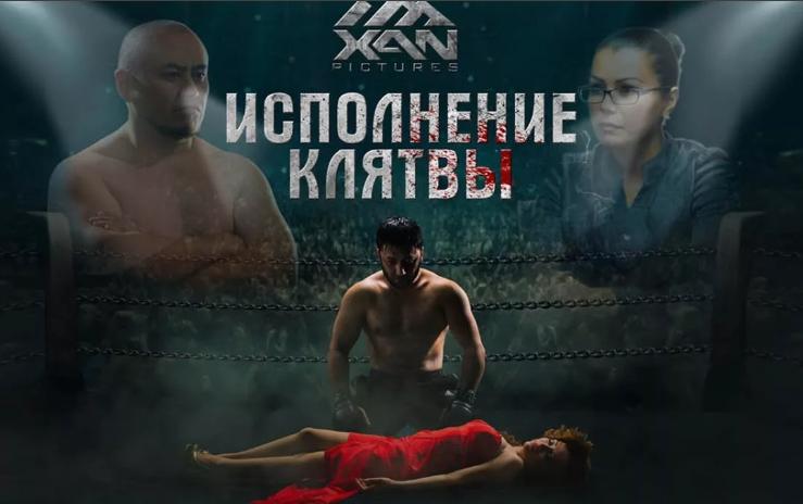 Исполнение клятвы (узбекфильм на русском языке)