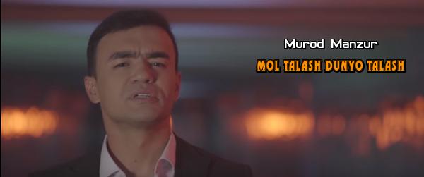 Murod Manzur - Mol talash dunyo talash Мурод Манзур - Мол талаш дунё талаш