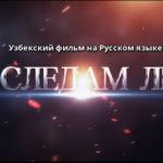 По следам льва | Арслон изидан (узбекфильм на русском языке)