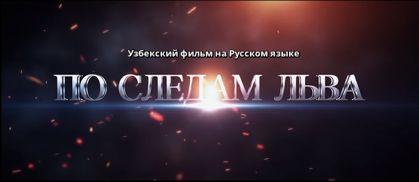 По следам льва Арслон изидан (узбекфильм на русском языке)