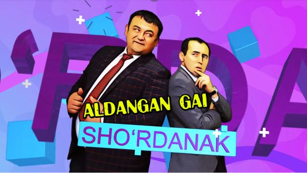 Sho'rdanak - Aldangan GAI Шурданак - Алданган ГАИ (hajviy ko'rsatuv)