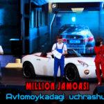 Million jamoasi - Avtomoykadagi uchrashuv | Миллион жамоаси - Автомойкадаги учрашув
