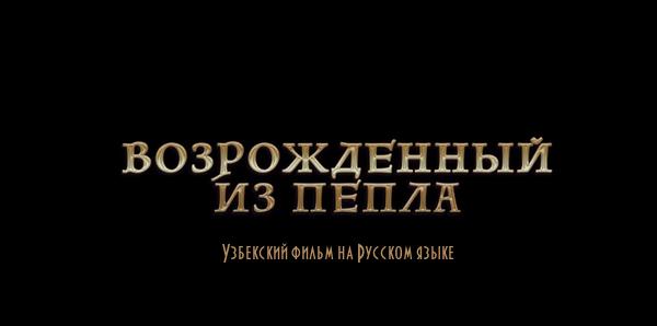 Возрожденный из пепла Элпарвар (узбекфильм на русском языке) 2019