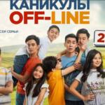 Казахстанский фильм - Каникулы OFF-LINE