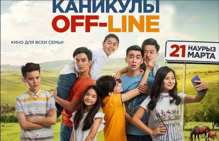 Казахстанский фильм комедия - Каникулы OFF-LINE