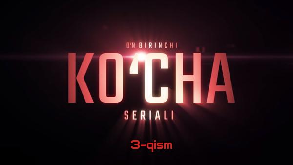 Ko'cha (o'zbek serial) Куча (узбек сериал) 3-qism