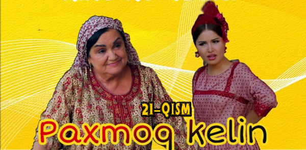 Paxmoq kelin (21-qism) l Пахмоқ келин (21-серия)