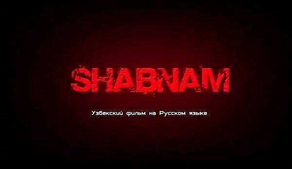 Шабнам Shabnam (узбекфильм на русском языке)