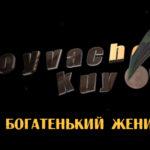 Богатенький жених | Бойвачча куёв (узбекфильм на русском языке)