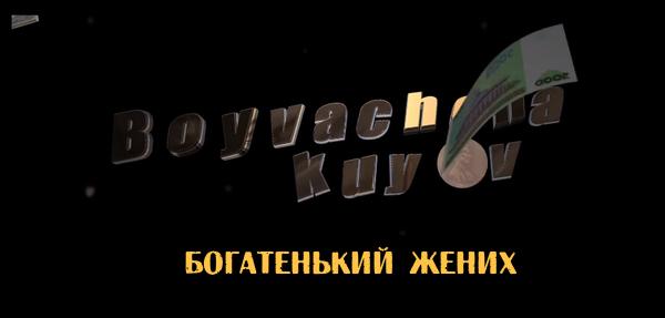 Богатенький жених Бойвачча куёв (узбекфильм на русском языке)