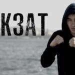 """Казахский фильм-""""Бекзат""""."""