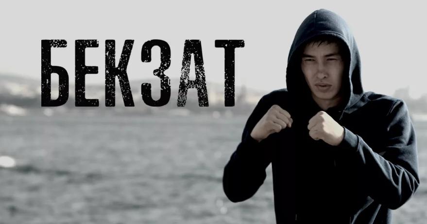 Казахский фильм-Бекзат