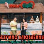 Безумно влюблённые | Телба ошиклар (узбекфильм на русском языке)