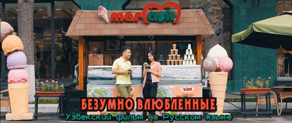 Безумно влюблённые Телба ошиклар (узбекфильм на русском языке)