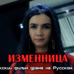Изменница | Хиёнаткор келин (узбекфильм на русском языке)