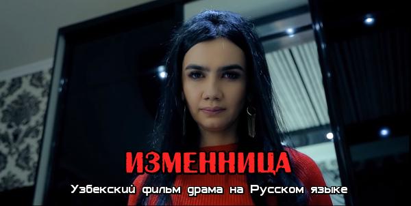 Изменница Хиёнаткор келин (узбекфильм на русском языке)