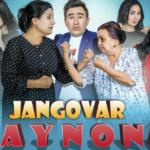 Jangovar qaynona (o'zbek film) | Жанговар кайнона (узбекфильм)
