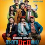 Казахстанский фильм - Многодедный