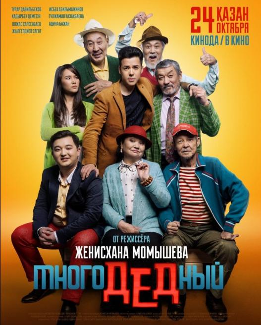 Казахстанский фильм - Многодедный HD