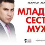Младшая сестра мужа | Кайнисингил (узбекфильм на русском языке)