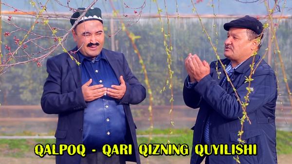 Qalpoq - Qari qizning quyilishi Калпок - Кари кизнинг куйилиши (hajviy ko'rsatuv)