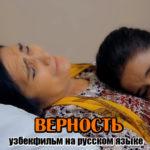 Верность | Вафодор (узбекфильм на русском языке)