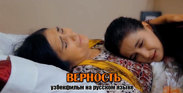 Верность Вафодор (узбекфильм на русском языке)