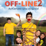 Каникулы Off-Line 2