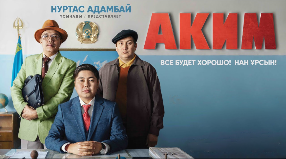 Казахский фильм АКИМ