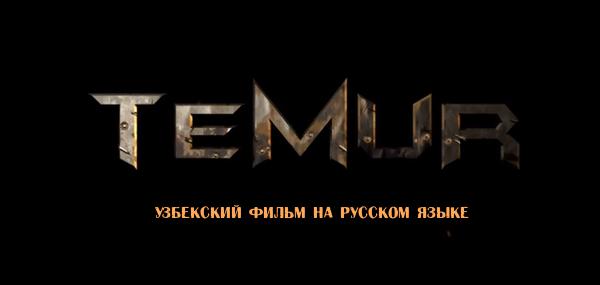 Темур (узбекфильм на русском языке)