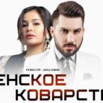 Женской коварство | Ayol Makri(узбекфильм на русском языке)