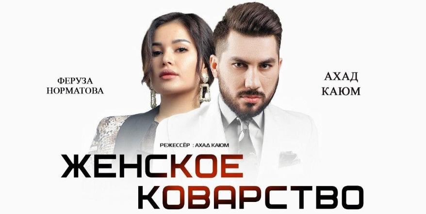 Женской коварство Ayol Makri(узбекфильм на русском языке)