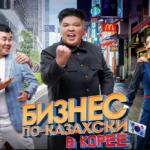 БИЗНЕС ПО-КАЗАХСКИ В КОРЕЕ