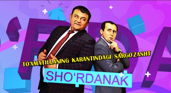 Sho'rdanak - To'xmatillaning karantindagi sargo'zasht