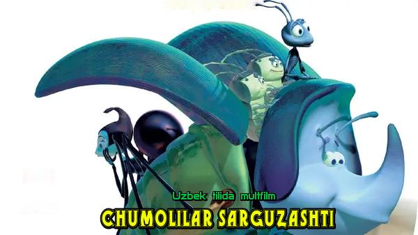 Chumolilar sarguzashti Uzbek tilida multfilm